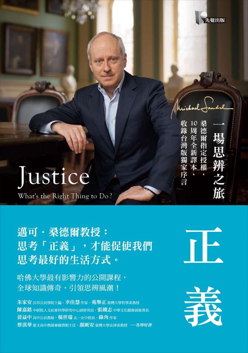 20180904-《正義:一場思辨之旅》書封。(圓神出版提供)