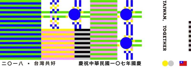 20180904-國慶LOGO設計曝光,以「台灣共好」為主題,由粉、黃、綠、藍等顏色的長條、方塊、圓形等圖案構成雙十。不料被網友毒舌罵翻,國慶籌備會表示,現在看到僅是「片段」,完整版的LOGO會再對外公布。(取自「中華民國 讚國慶」粉絲團)