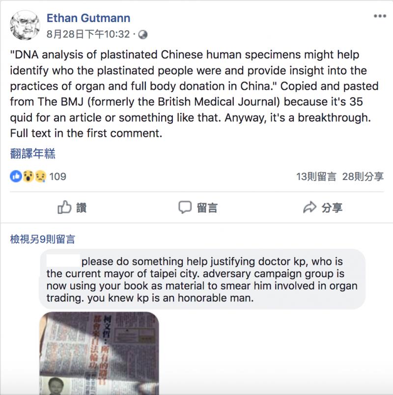 20180904-有網友到《屠殺》作者葛特曼(Ethan Gutmann)的臉書上留言表示,有人利用他的著作,攻擊現任台北市長柯文哲,希望他能出面澄清。(取自Ethan Gutmann臉書)