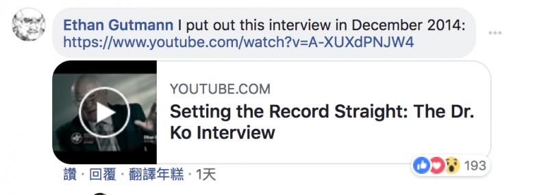 20180904-葛特曼則貼出2014年受訪的影片,內容為他針對柯文哲被指移植法輪功器官的澄清。(取自Ethan Gutmann臉書)