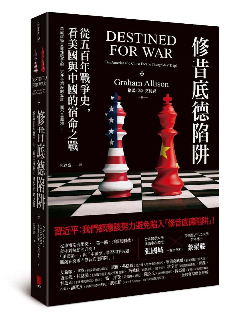 《修昔底德陷阱:從五百年戰爭史,看美國與中國的宿命之戰》 書封。(取自八旗文化)