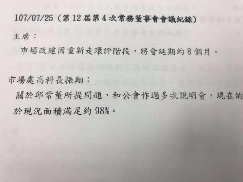 20180905_03.北農針對第一蔬果批發市場改建另有建議案的公文。(翻攝賴坤成臉書)