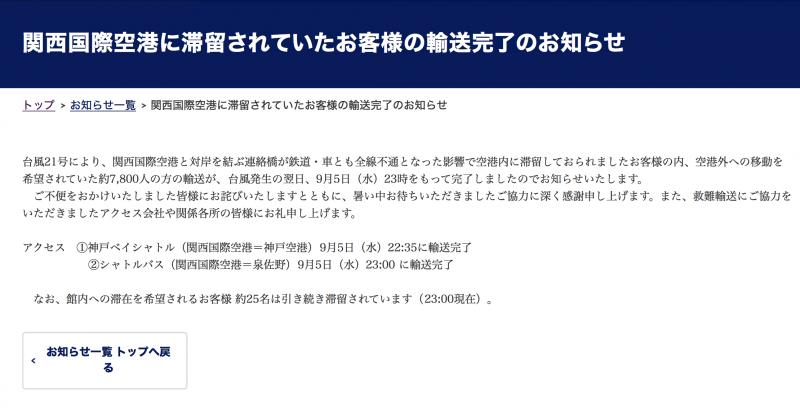 關西機場官網5日貼出公告,宣布所有受困旅客已被疏散。