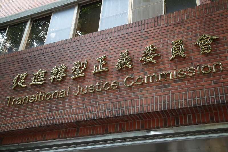 20180906-促進轉型正義委員會,促轉會。(顏麟宇攝)