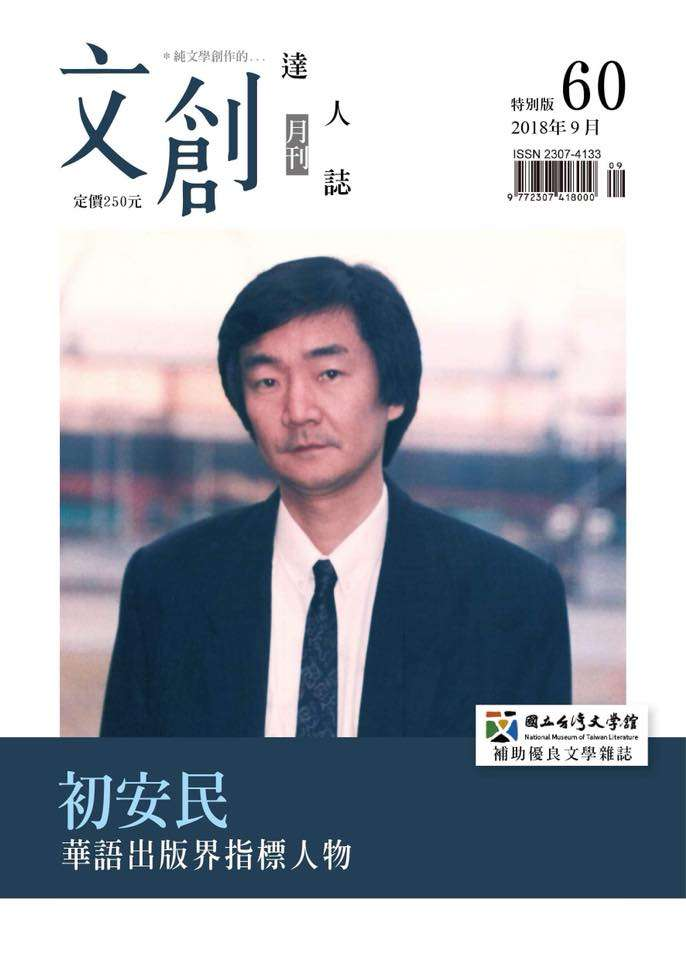 firstanming:文創達人誌。初安民。(取自初安民臉書)