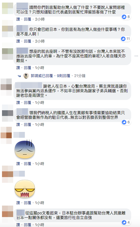 20180906-多名網友在駐日代表謝長廷的臉書留言批評:「駐日代表在做什麼?」(取自謝長廷臉書)