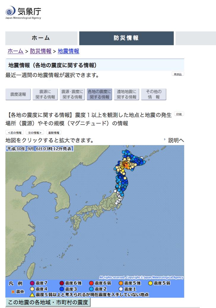 日本氣象廳的北海道強震資料,從示意圖看來,整個北日本都可以感受到搖晃。(日本氣象廳)