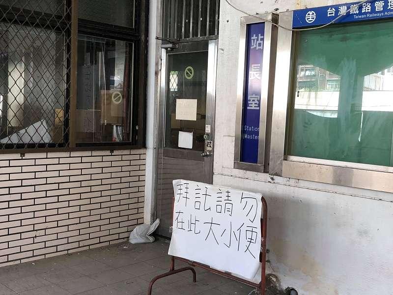 台鐵基隆舊站,站長室外竟有「請勿在此地大小便」的告示。(作者提供)