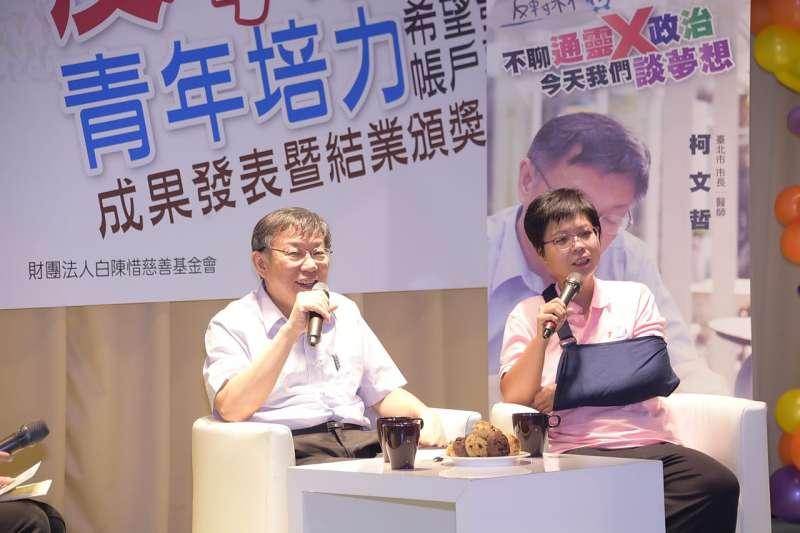 20180909-台北市長柯文哲9日出席「反轉未來-青年培力希望發展帳戶」成果發表記者會。(取自台北市政府)