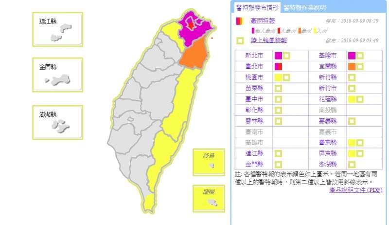 中央氣象局9日上午8點20分,針對全台8縣市發布豪大雨特報,新北市、基隆市、台北市山區則是超大豪雨特報等級。(取自中央氣象局)