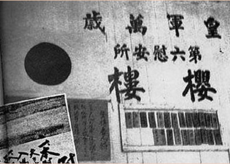 20180910-日軍第六慰安所「櫻樓」,外牆上掛著慰安婦的名牌和「使用規章」。1949年,獲釋回國的岡村寧次在輪船上向記者坦白:「我是『慰安婦』制度的始作俑」。(作者提供)