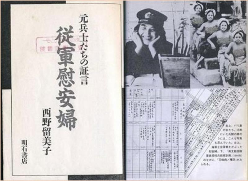 20180910-從1980年代末期就投身慰安婦研究的--西野留(瑠)美子(にしの るみこ,1952~)所編寫的紀實調查報告:《日本軍「慰安婦」を追って―元「慰安婦」元軍人の証言録》。(作者提供)