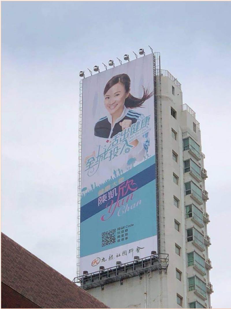 20180910-「這位陳凱欣女士,正是由中國的中央人民政府駐香港特別行政區聯絡辦公室直接指派的參選人。」(作者提供)