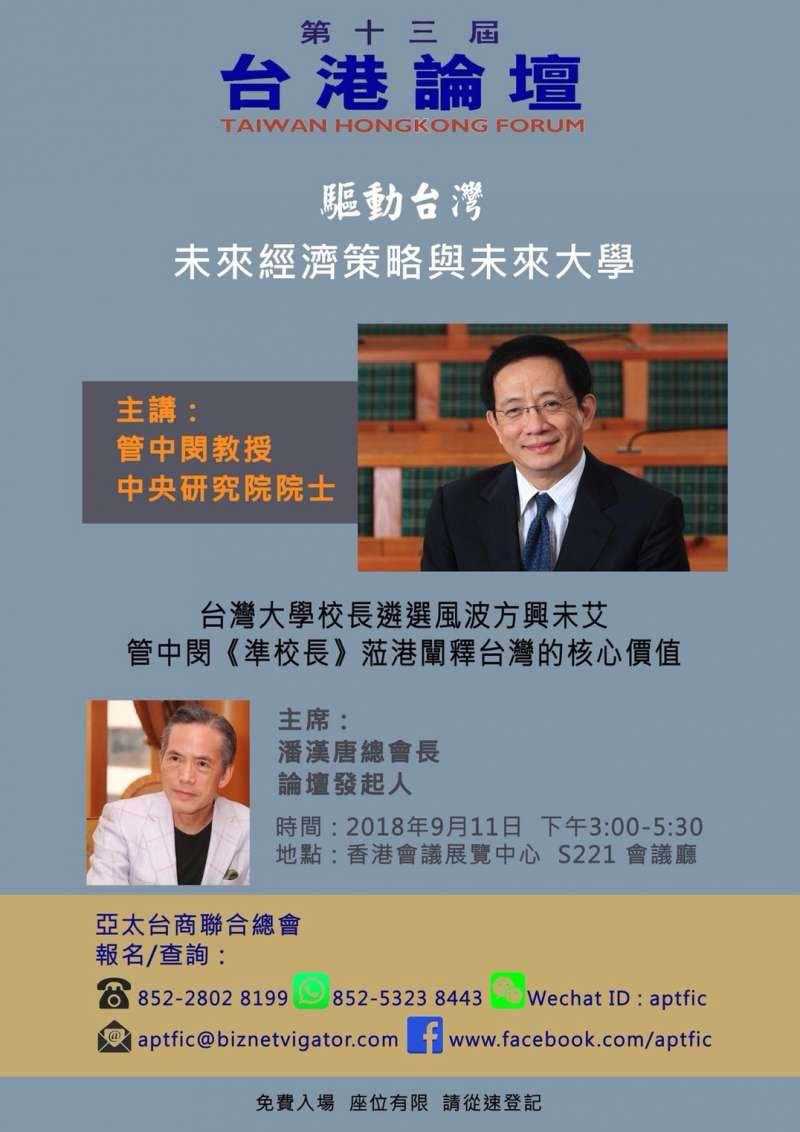 20180911-台大校長當選人管中閔11日赴香港參加第13屆台港論壇,並以「驅動台灣:未來經濟策略與未來大學」為題發表演講。
