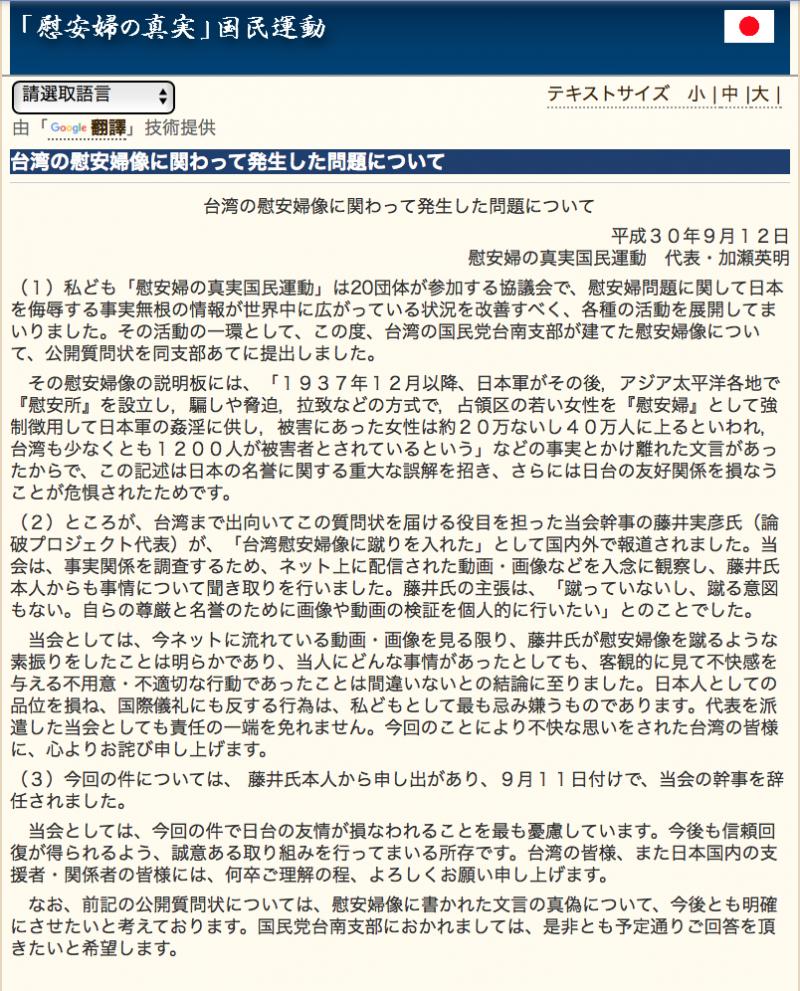 日本保守派團體「慰安婦真相國民運動」的道歉聲明。