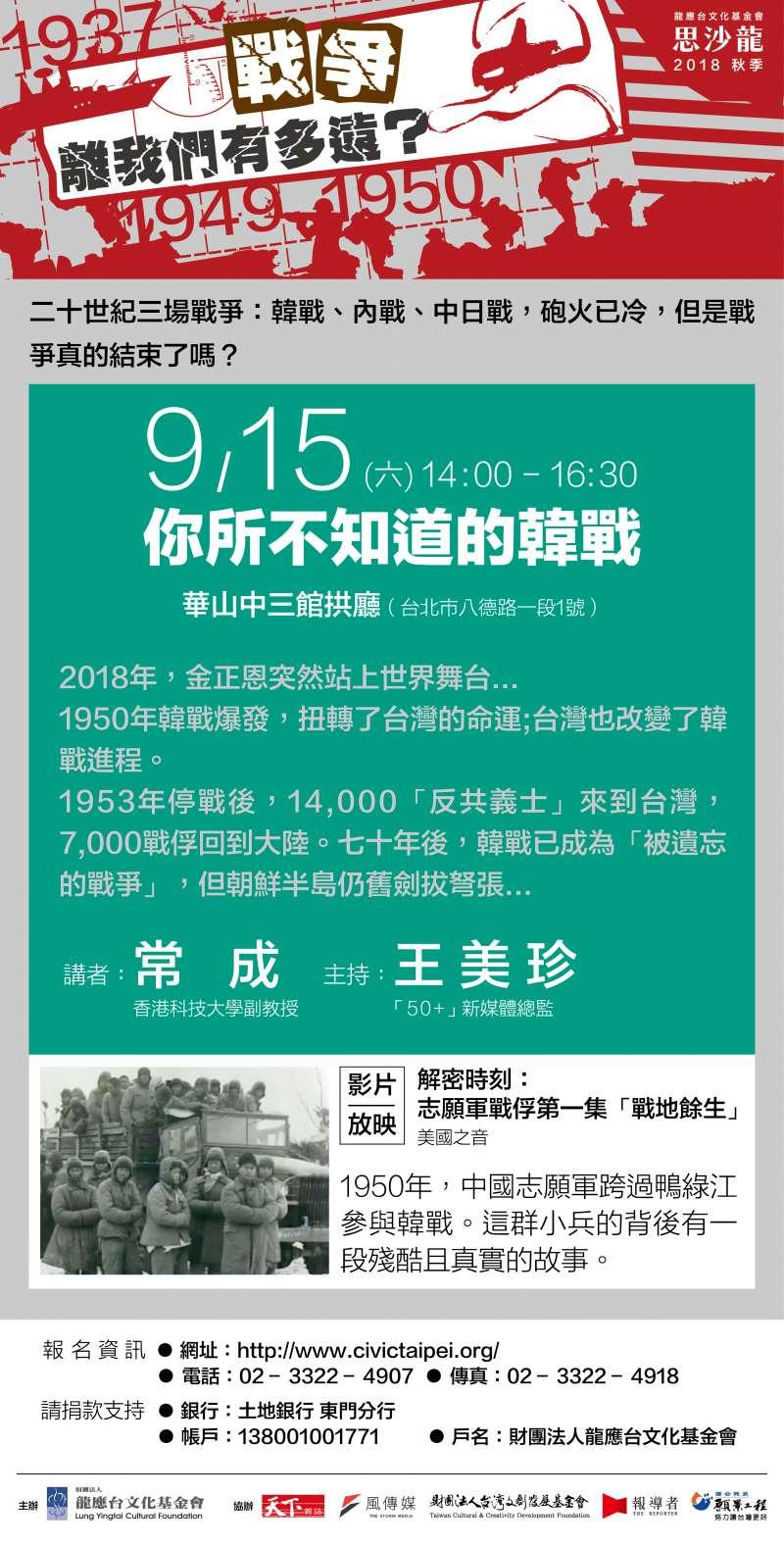 秋季第一場思沙龍講座「你所不知道的韓戰」活動資訊。(龍應台文化基金會提供)