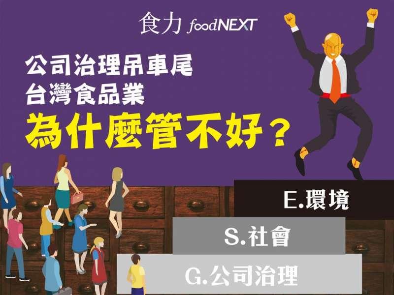 公司治理吊車尾,台灣食品業為什麼管不好?(圖/食力foodNEXT)