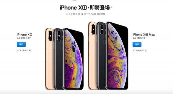 iPhone XS系列新機,售價再創歷史新高。(圖/Apple官網)