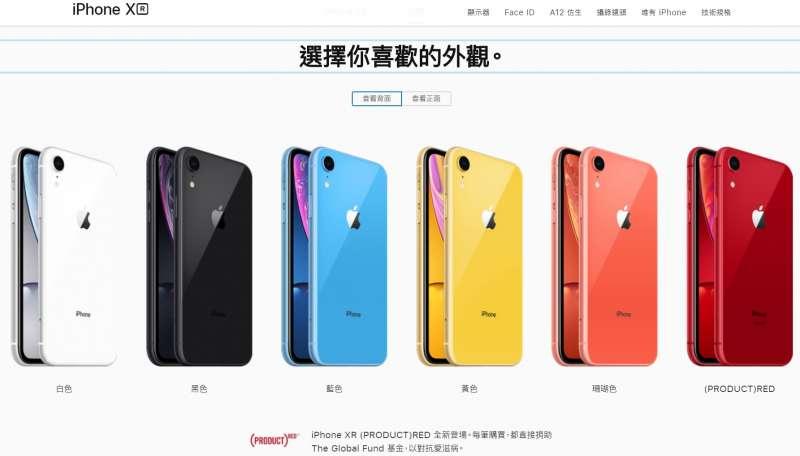 2018年9月12日,蘋果電腦舉行秋季發表會,蘋果台灣官網介紹新款iPhoneXR的顏色。(蘋果官網)