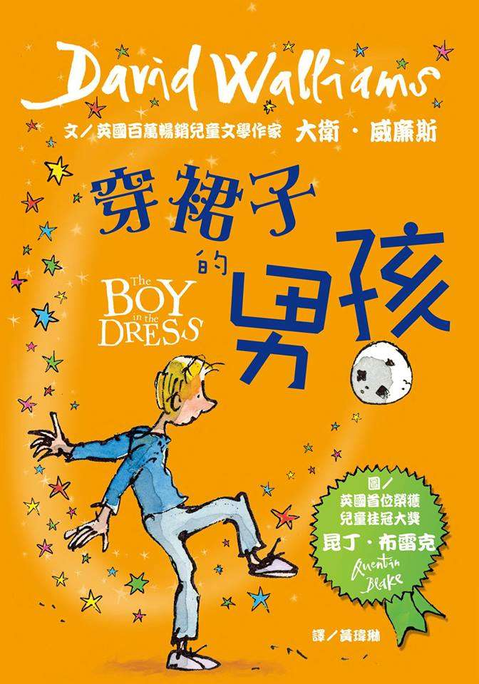 穿裙子的男孩。(取自博客來)