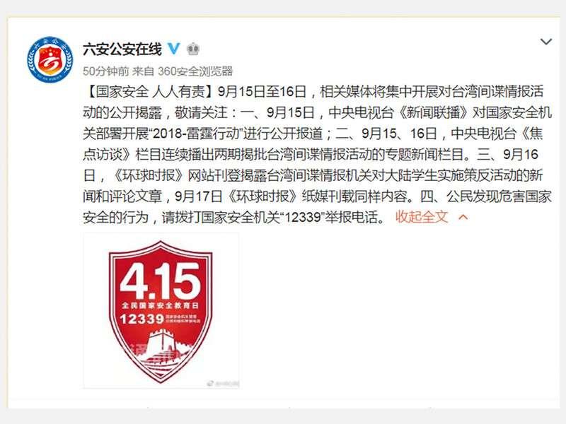 20180915-中國官媒從14日晚間起轉載安徽省六安市公安局官方微博公告,表示15、16日將會刊出「反台灣間諜工作集中報導」。(截圖自六安公安微博)