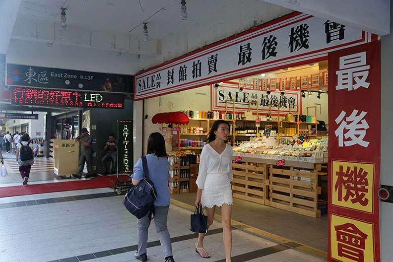 原本繁華的東區,近來卻出現一間間的清倉拍賣,令人不勝唏噓。(圖/遠見雜誌)