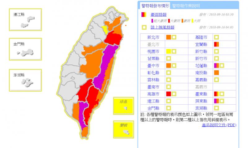 中央氣象局今(16)天持續發布9縣市大雨、豪雨特報。(取自中央氣象局)