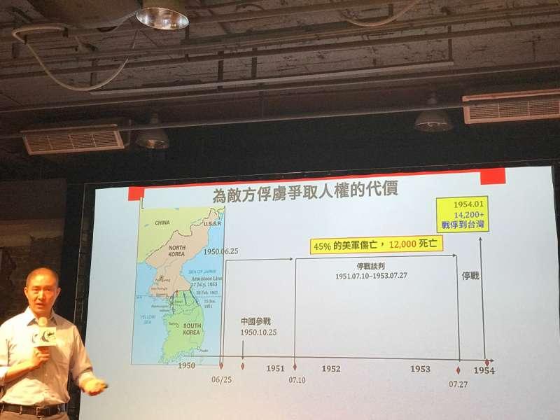 由龍應台基金會舉辦的思沙龍系列活動,15日以「你所不知道的韓戰」為題,邀請香港科技大學副教授常成擔任主講人。(風傳媒)