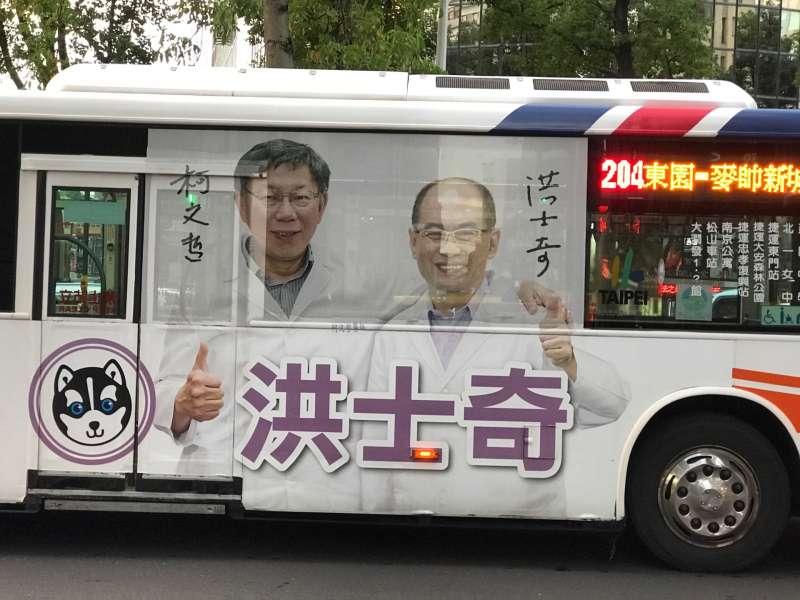 親民黨台北市議員參選人洪士奇不但簽了柯P認同卡,也在各處推出和柯文哲合照的文宣。(風傳媒).JPG
