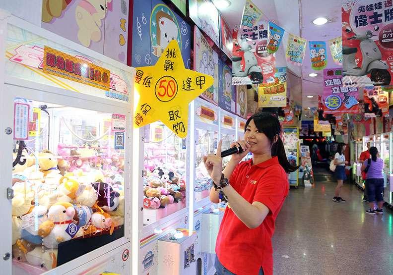 娃娃機店目前在台灣大行其道,反而成為歇業潮中的另類商機。(圖/遠見雜誌)
