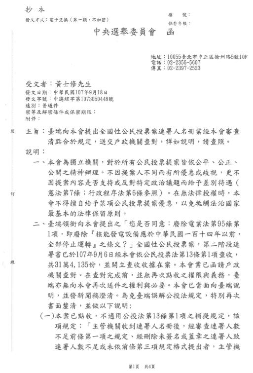 中選會在9月18日針對黃士修先生發函(作者提供)