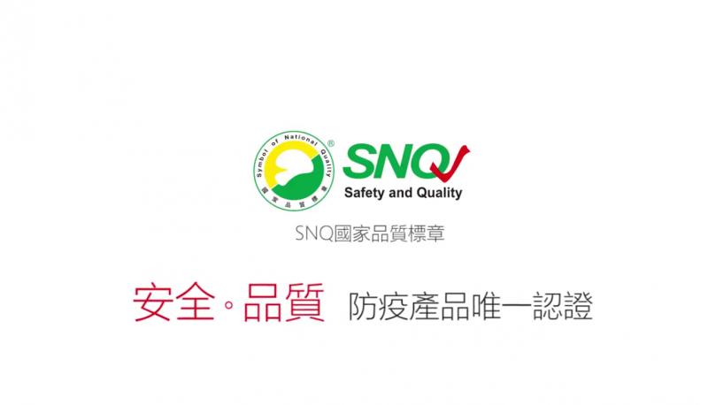 SNQ國家品質標章以嚴格標準進行檢驗,作為民眾消費時的重要依據(圖 / 擷取自SNQ國家品質標章@youtube)