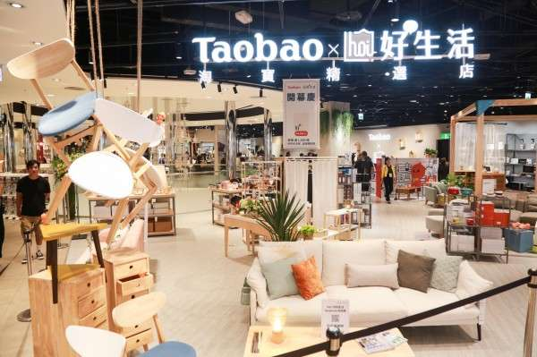 淘寶與台灣連鎖通路特力合作開設Taobao x hoi 好好生活淘寶精選店。(圖/賀大新攝,數位時代提供)