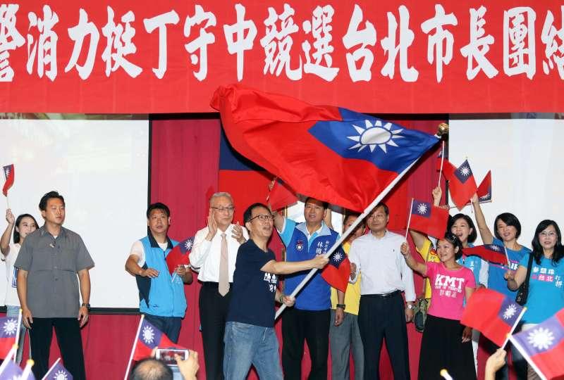 20180920-國民黨主席吳敦義與台北市長候選人丁守中上午出席公教軍警消總會等700位會員團結誓師大會。(蘇仲泓攝)