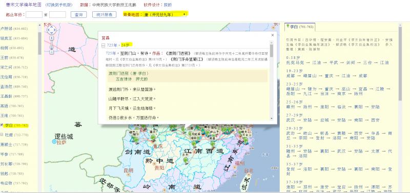 李白(圖/截自《唐宋文學編年地圖》)