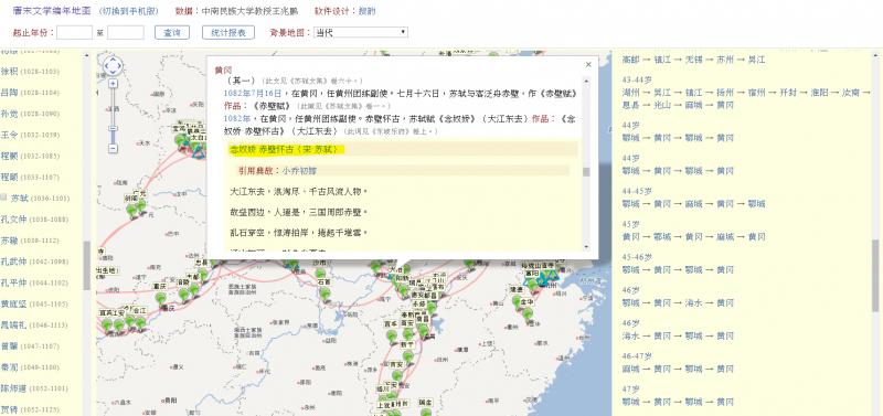 赤壁(圖/截自《唐宋文學編年地圖》)