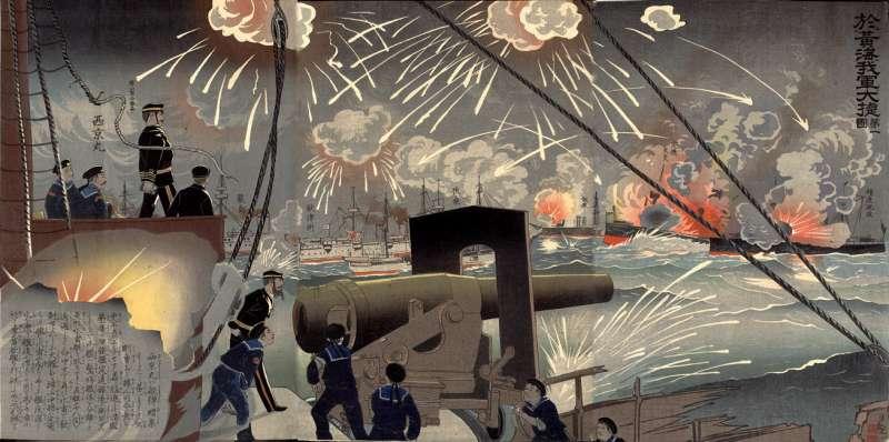 日本聯合艦隊於黃海擊潰大清北洋水師,浮世繪畫師小林清親、井上吉次郎繪。(維基百科)
