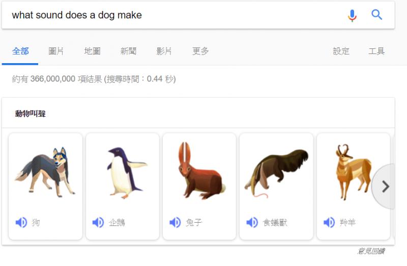 (圖/截自《google搜尋頁面》)