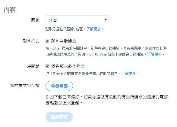 ▲推特具有下載推文封存檔的功能。(圖/翻攝自推特)