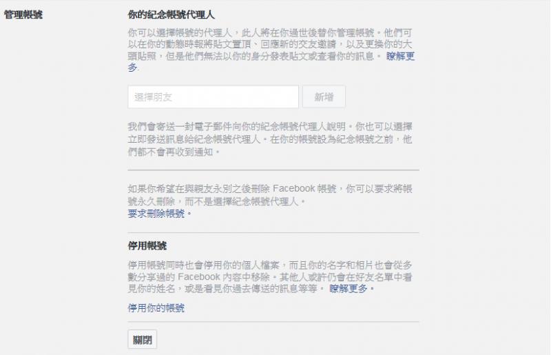 設定紀念帳號代理人頁面。(圖/翻攝自 FB)
