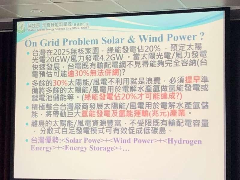 20180925-請注意該投影片第一段:台灣在2025無核家園,綠能發電佔20%,預定太陽光電20GW/風力發電4.2GW,台電既有輸配電網不見得能夠完全容納(台電預估可能逾30%無法併網)。(作者提供)