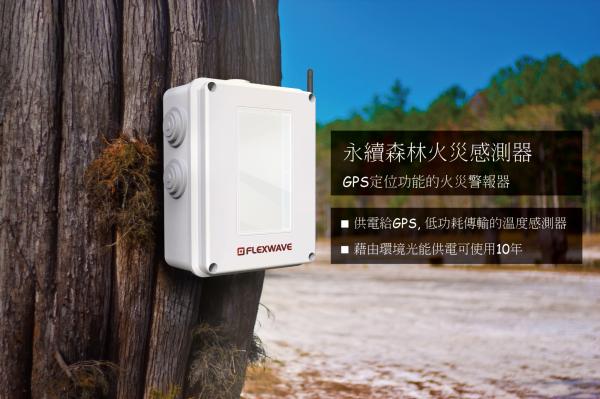 物聯網太陽能防水盒(ARC)綁在樹上後,可以偵測煙霧或熱,搭配像是Sigfox、LoRa、Weightless、NB-IoT這類的低功耗物聯網網技術彼此連結。(圖/Flexwave)