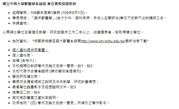 2018-09-26中興大學獸醫系爆徵「無薪講師」(截自中興大學官網)