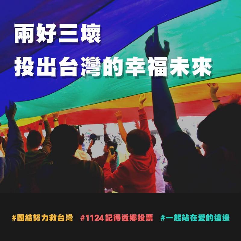 婚姻平權大平台表示,期望以「名人來Call Out」直播節目,鼓勵支持婚姻平權或中立的朋友起身投票,在最後60天用「兩好三壞」投出台灣新未來。(婚姻平權大平台提供)
