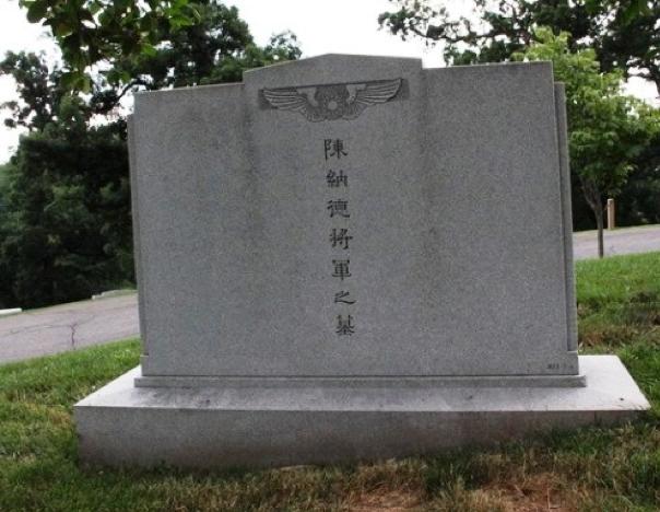 aling圖十:位於阿靈頓公墓內的陳納德將軍墓碑之背面是用中文寫的「陳納德將軍之墓」,這是阿靈頓公墓中唯一刻有中文字的墓碑。(作者提供).png