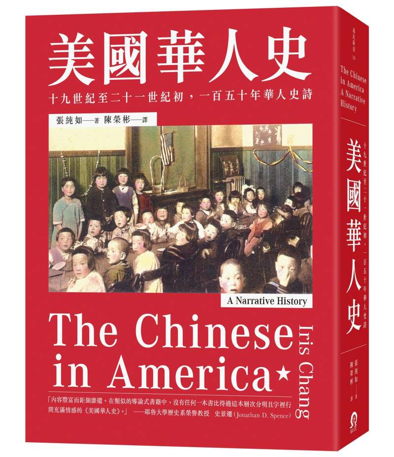 美國華人史_立體書封(遠足文化提供)