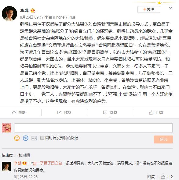 20180926-針對彰化碧雲禪寺風波,李敖之子李戡近日在微博發文批評,認為台灣部分統派分子「根本毫無群眾基礎」。(截圖自李戡微博)