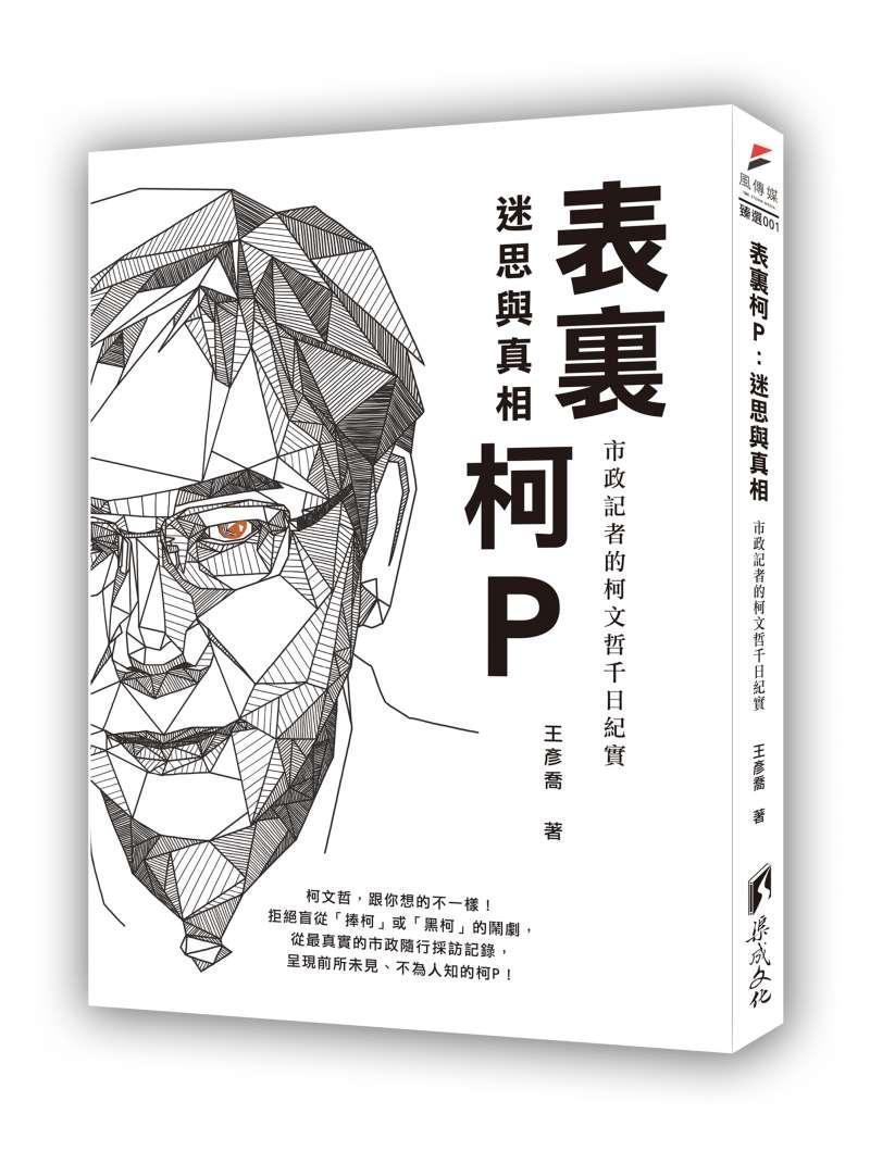 《表裏柯P:迷思與真相》立體書封(作者提供)