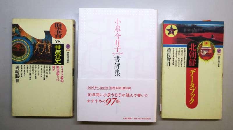 日本偶像小泉今日子撰寫的《小泉今日子書評集》及「講談社現代新書」能夠出奇制勝,編輯強大的企劃能力功不可沒。(圖/想想論壇)