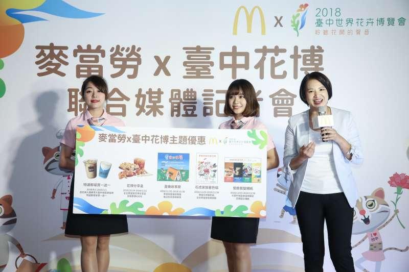 為響應臺中花博,台灣麥當勞中區營運部協理朱佩玲說明麥當勞與花博合作的相關項目。(圖/台中市政府提供)
